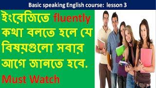 Spoken English Tutorial: ইংরেজিতে fluently কথা বলতে হলে যা  সবার আগে জানতে হবে. English Lesson : 3