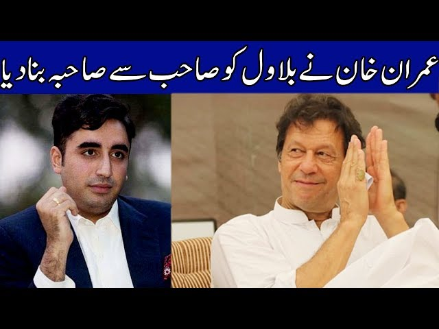 PM Imran call Bilawal Bhutto 'Sahiba' | 24 April 2019 | Dunya News