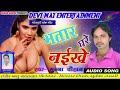 Bhatar ghare naikhe (Munna chauhan)