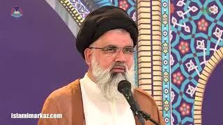 Kiya Muhabbat mein Allah ka koi Shareek hai? -Agha Syed Jawad Naqvi