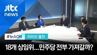 """[라이브 썰전 H/L] 야당 없이도 의장단 선출…""""박병석, 상임위 몰아주지는 않을 것"""" / JTBC 뉴스ON"""