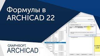 [Урок Archicad] Расчеты в ARCHICAD 22. Формулы. Расчет плинтуса