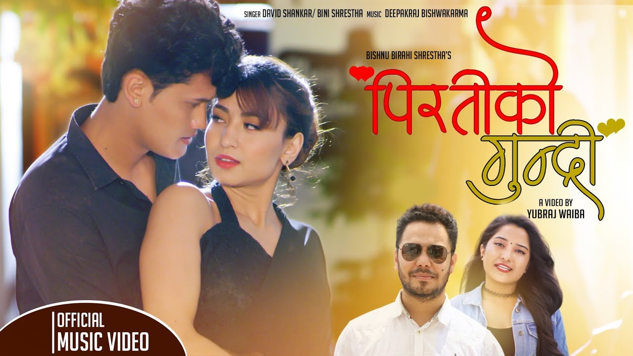 Pirati Ko Gundri | Ft. Saroj & Aashma |  David Shankar & Bini Shrestha | Official Music Video