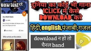 Duniya ka kio bhi song 1 click main download kaise kare ,kio bhi song download kaise kare,mp3 ,hd .