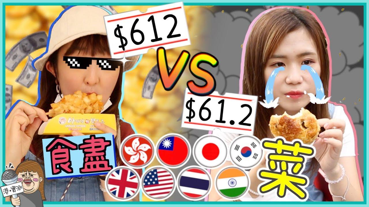 $612 vs $61.2 食八地菜式!佩儀:每道菜只能用$7 !