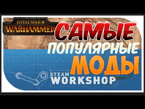 Total War: Warhammer - САМЫЕ ПОПУЛЯРНЫЕ МОДЫ