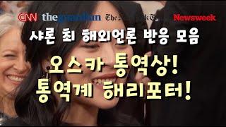 오스카 통역상! 통역계 해리포터! 샤론 최 해외언론 반응 모음 Sharon Choi on Spotlight