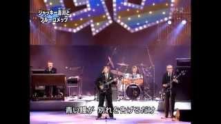 ジャッキー吉川とブルー・コメッツ - 青い瞳