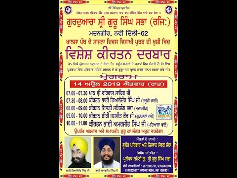 Live-Now-Gurmat-Kirtan-Samagam-From-Madangir-Delhi-14-April-2019