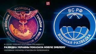 Эмблема военной разведки Украины