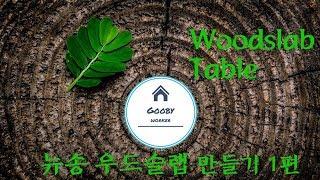 뉴송 우드슬랩 소파 테이블 만들기 1편 woodslab…