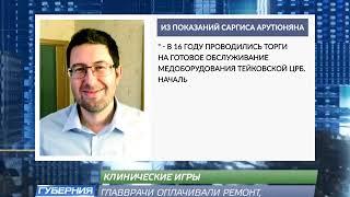Клинические игры. Ивановская область   в ТОП 5 регионов с самой высокой смертностью