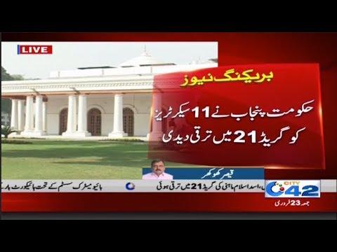 حکومت پنجاب نے 11 سیکرٹریز کو گریڈ 21 میں ترقی دیدی