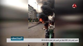 تقرير رايتس رادار : 451 اغتيالاً في اليمن خلال الفترة 2014 - 2019