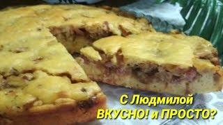 Заливной пирог с капустой и сосисками. Очень ВКУСНО и очень ПРОСТО. Pie with cabbage and sausages.