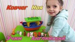 ОБЗОР игрушки КОВЧЕГ НОЯ. София говорит НА АНГЛИЙСКОМ - животных и цифры!