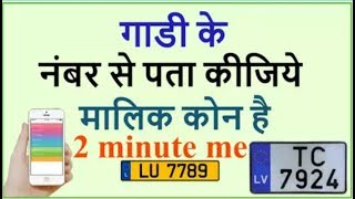 How to  know vehicle owner name in hindi by Tachnical marwadi