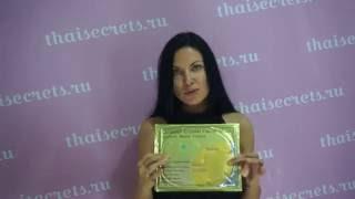 Тайская косметика Омолаживающая маска для лица с Коллагеном и Активным золотом(Тайская косметика Омолаживающая маска для лица с Коллагеном и Активным золотом даёт прекрасный эффект..., 2016-06-16T07:42:48.000Z)