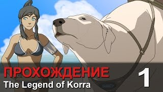 ����������� The Legend of Korra - #1 ����������