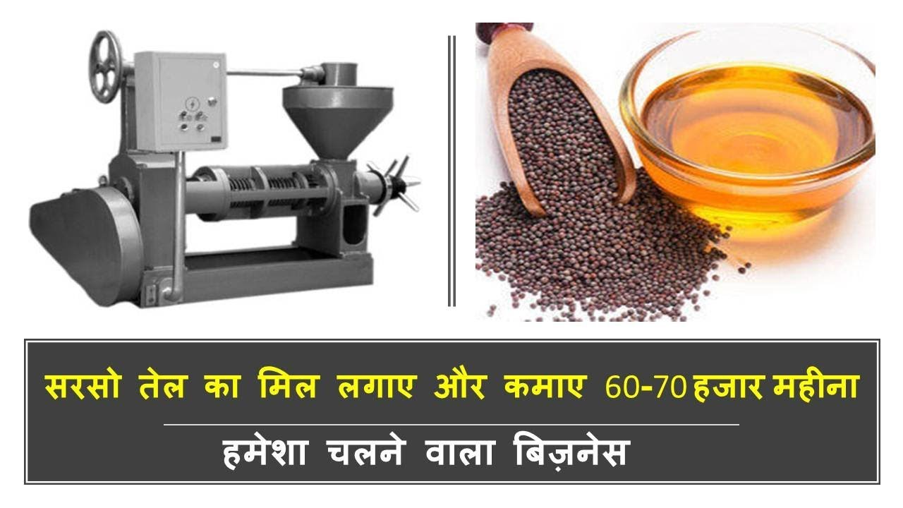 How to Start Mustard Oil Mill ! Mustard Oil Business Plan in Hindi Mustard  Oil Manufacturing Process