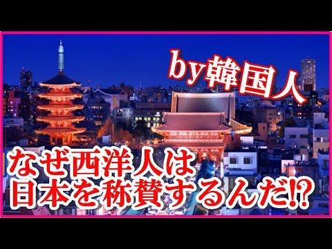 海外の反応「日本を恐ろしいほど尊敬」外国人はなぜこんなに日本を賞賛するのか…韓国人の疑問に対して日韓の考えの違いが明らかに!【すごいぞ日本!】