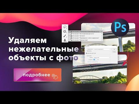 Как удалить ненужные объекты с фото в программе фотошоп
