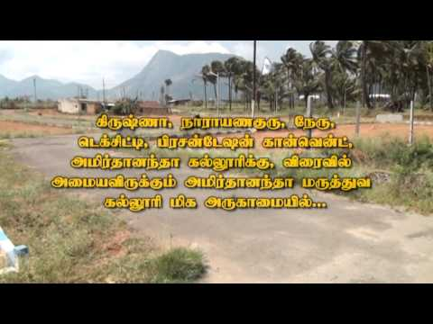 Coimbatore Residential land for Sale