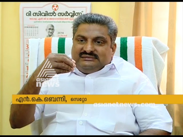 UDF Government service organisation against salary challenge