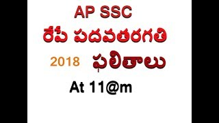 AP SSC Results 2018 ReleasedTomorrow @11am I Andhra Pradesh 10th Class Results I know2tech