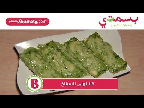 كانيلوني السبانخ : وصفة من بسمتي - www.basmaty.com
