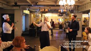 """Шоу """"Поющие официанты"""" в """"Чайхоне №1"""""""