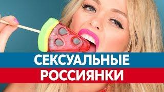 Самые СЕКСУАЛЬНЫЕ ДЕВУШКИ России. Самые сексуальные русские!