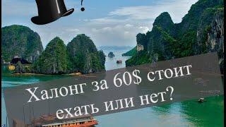 видео Бухта Халонг. Вьетнам. Фото, описание, интересные факты, где найти