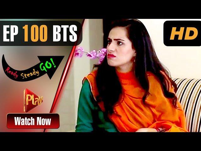 Ready Steady Go - Episode 100 BTS | Play Tv Dramas | Parveen Akbar, Shafqat Khan | Pakistani Drama