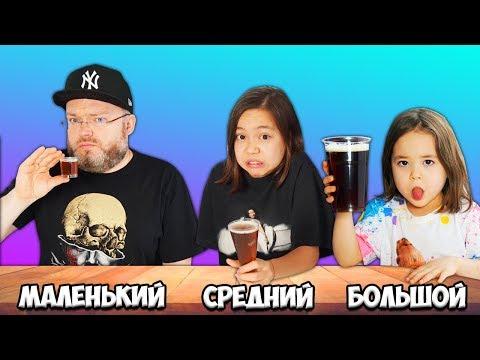 МАЛЕНЬКИЙ СРЕДНИЙ ИЛИ БОЛЬШОЙ СТАКАН Челлендж/Видео Анютка-малютка