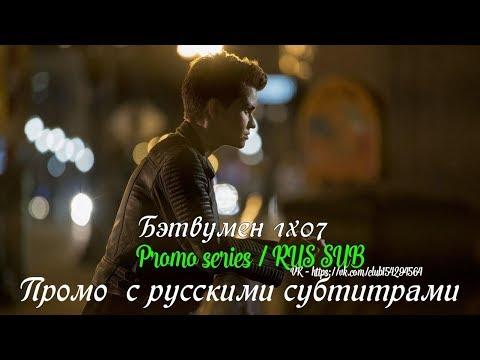 Бэтвумен 1 сезон 7 серия - Промо с русскими субтитрами (Сериал 2019) // Batwoman 1x07 Promo