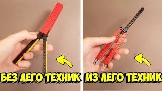 как из лего сделать нож бабочку