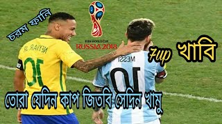 7up Vs এক কাপ চা | Brazil Vs Argentina |Bangla Funny Video Football