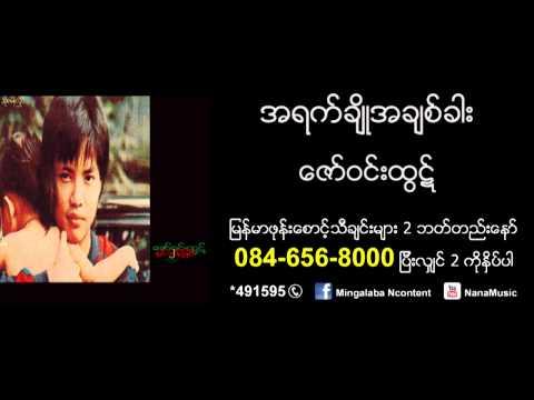 Zaw Win Htut - A Yet Cho A Chit Khar (ေဇာ္ဝင္းထြဋ္ - အရက္ခ်ိဳအခ်စ္ခါး)