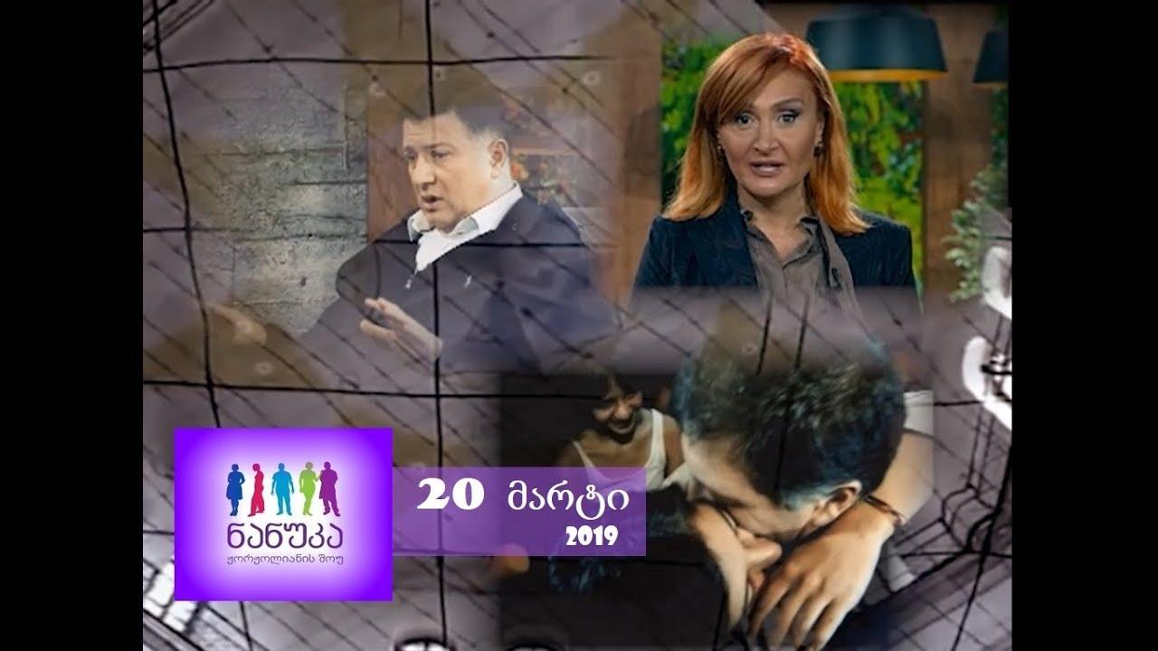 Nanukas Show  გისოსებს მიღმა გიგი უგულავა ლევან ბერძენიშვილი ირინა სარიშვილი თამარ ჩხეიძე HD