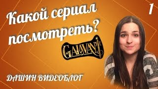 Какой сериал посмотреть? Галавант! #1 | ДАШИН ВИДЕОБЛОГ