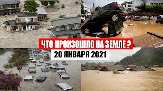 Катаклизмы за день 20 января 2021 | месть природы,изменение климата,событие дня, в мире,боль земли