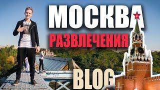 Развлечения в Москве. ПАРК ГОРЬКОГО. Моё путешествие.