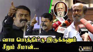 Seeman Latest Speech about Rajini  Seeman Fire Speech