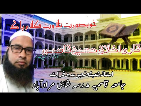 Download most beautiful Tilawat e quran by Qari akhlaq hussain qasmi //تلاوتِ کلام پاک قاری اخلاق حسین قاسمی