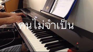 คนไม่จำเป็น - Getsunova (Piano Cover)