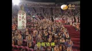 【全民念佛179】  WXTV唯心電視台