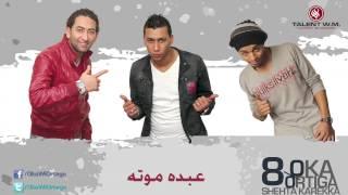 اغنية فيلم عبدة موته - اوكا واورتيجا وشحته كاريكا 8%