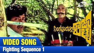 Singapoornalli Raja Kulla |Fighting Sequence 1|FEAT.Vishnuvardhan Rao,Manjula