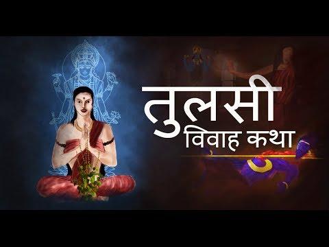 Video - तुलसी विवाह कथा : ॐ नमो भगवते वासुदेवाय नमः : सुप्रभात